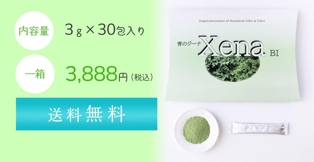 3g×30包入り 3,888円